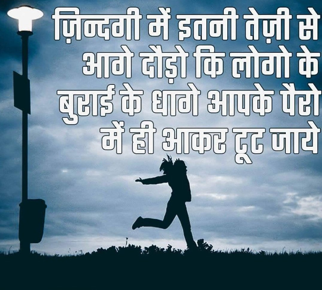 Image of: Motivational Hindi Thought Of The Day Good Morning Images Good Morning Gif Good Morning Wallpaper Best Quotes In Hindi बसट कटस हनद म
