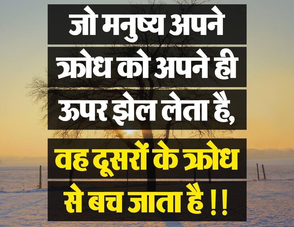 Image of: Good Morning Best Hindi Motivational Quotes Hover Me 110 Hindi Motivational Quotes And Thoughts हनद