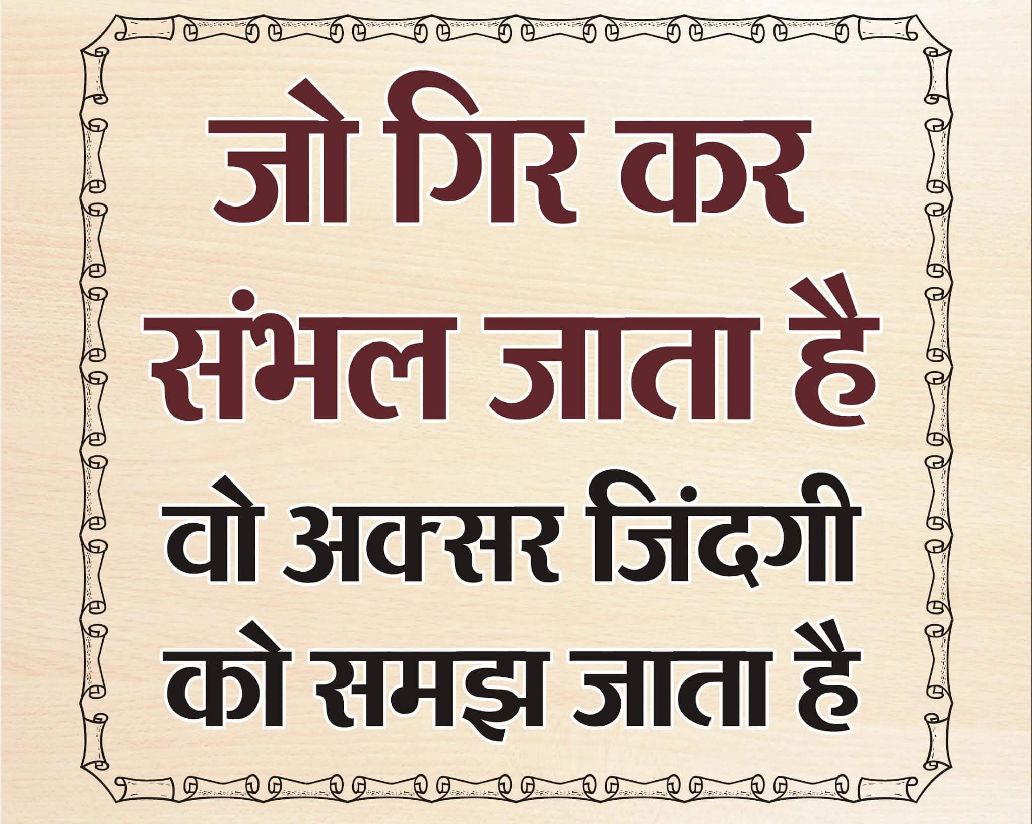 Image of: Status Hindi Quotes Best Images Happy Shappy 110 Hindi Motivational Quotes And Thoughts हनद