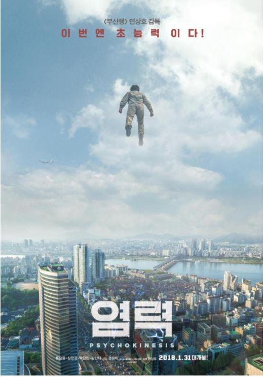 念力 2018韩国科幻喜剧HD1080P.韩语中字