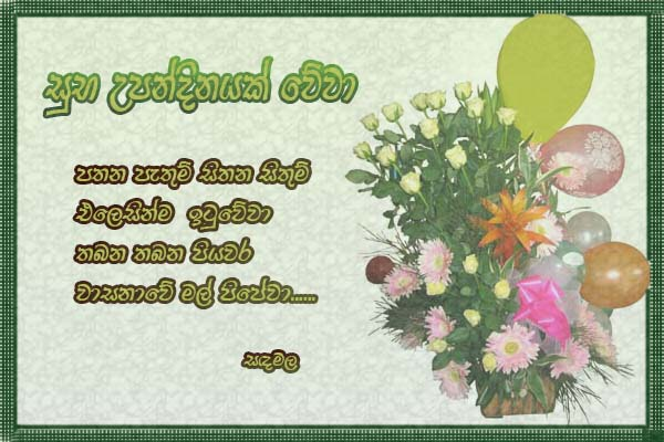 Wishes Birthday Nisadas Sinhala Friend