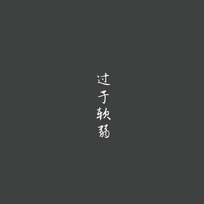 晚安心语181207:别希望过度,止于适度和有所保留