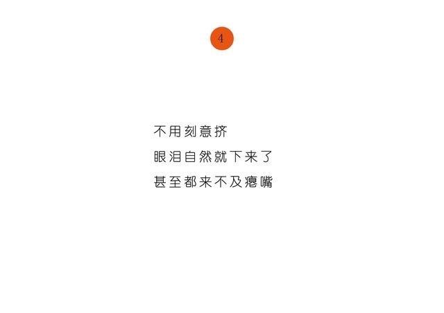 白底黑子的文字图片:想念一个人到极致是什么感觉