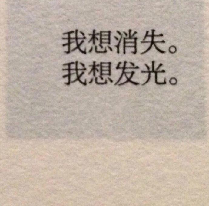 晚安心语171117:人生很短,不想用来忍你