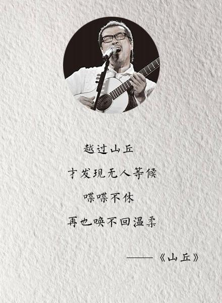 带文字的图片:年少不听李宗盛,听懂已是不惑年
