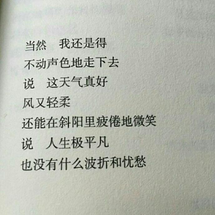 晚安心语180427:愿你不卑不亢不自叹,一生热爱不遗憾