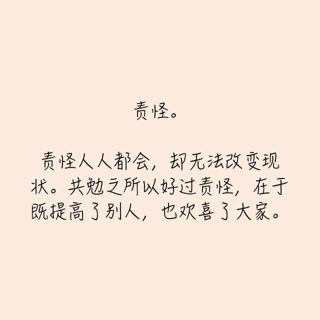 晚安心语190405:出言有尺,嬉闹有度,做事有余,说话有德