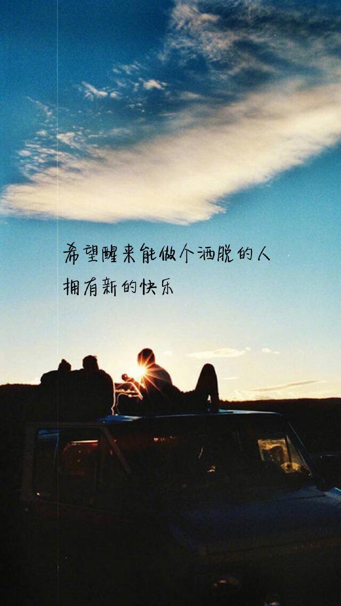 带文字的图片:我尝过爱情和友情满盘皆输的味道