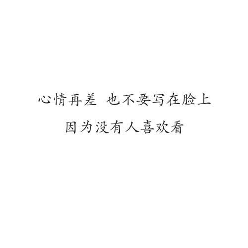 白底黑字的文字图片:很现实,句句扎心