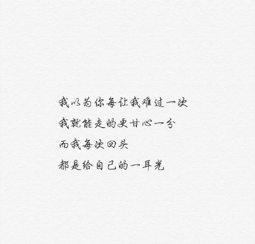 晚安心语171209:你若不痴心妄想,没人可以辜负你