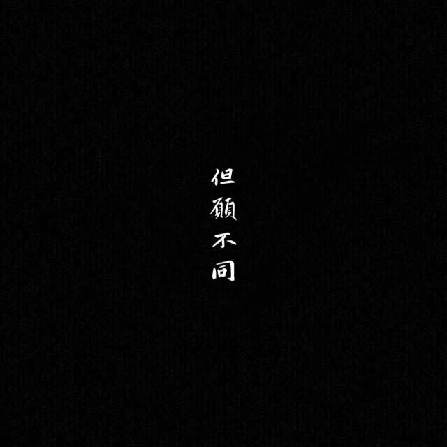 晚安心语171205:从来都不坦荡,情绪全写在脸上