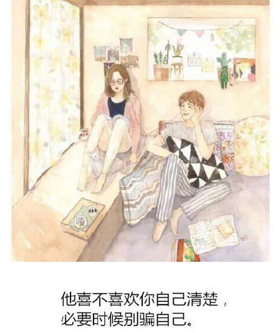 带文字的图片170803:恋爱中的这些事,你该懂得