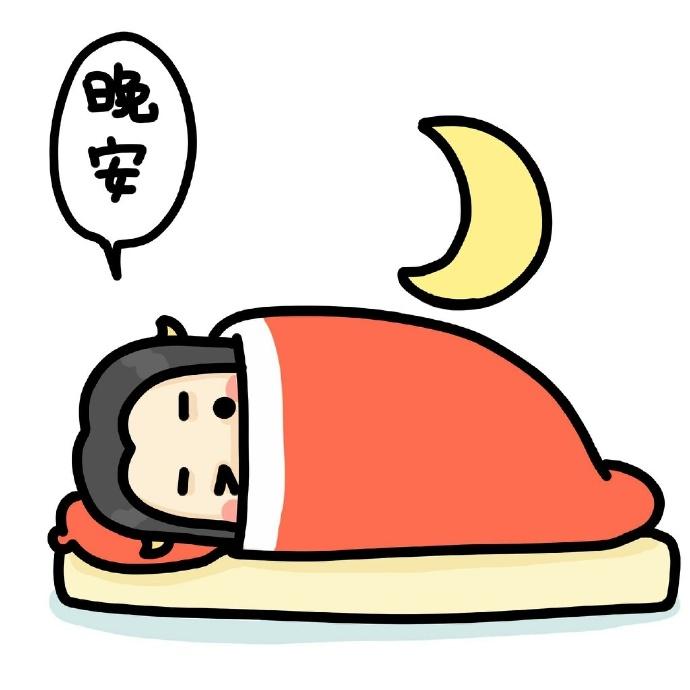 晚安心语181109:我会努力变成你喜欢的样子,然后打死也不跟你在一起