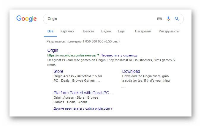 Поисковой запрос Origin