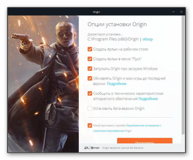 Настройки установщика Origin