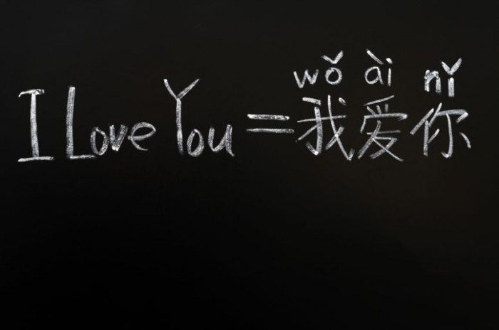 """11939377 - learning chinese language on a blackboard starting with """"i love you"""""""