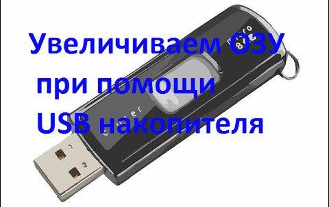 Aumentare la memoria usando un'unità flash