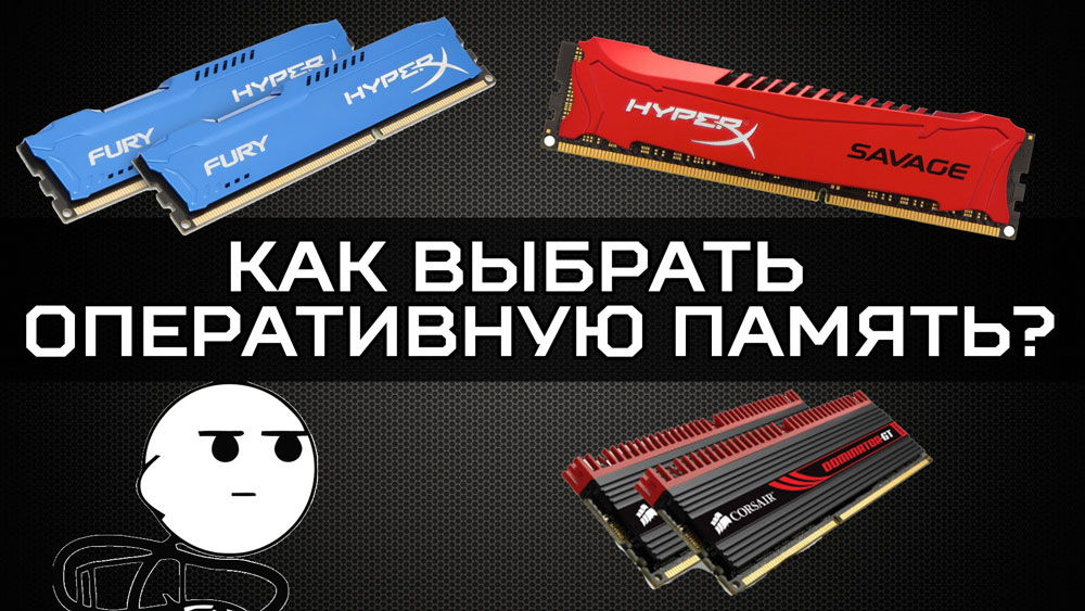 Come scegliere RAM