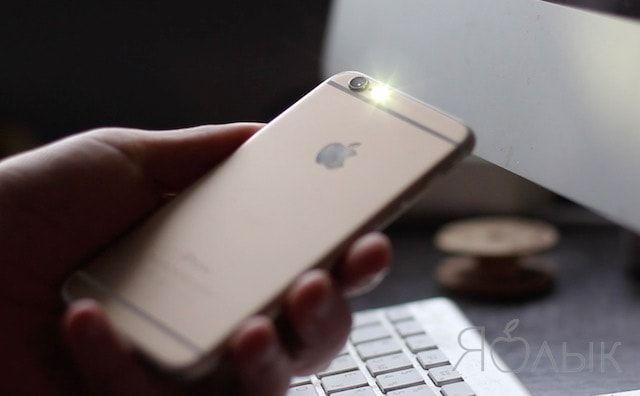 Come abilitare il flash quando chiamate e notifiche su iPhone