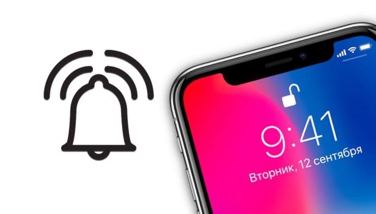 Как установить новый рингтон из iPhone X на любой Айфон
