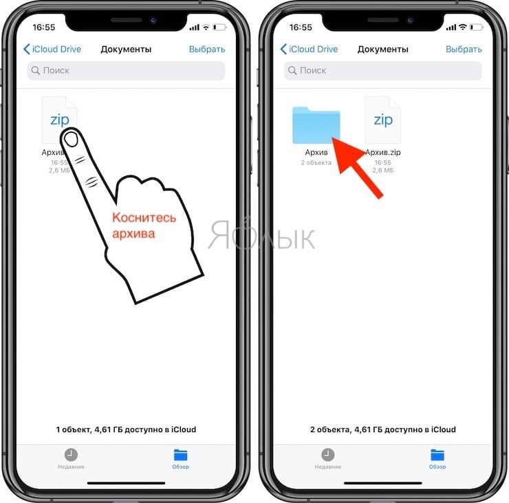 """如何在文件""""文件""""中的iPhone和iPad上解压缩zip存档"""