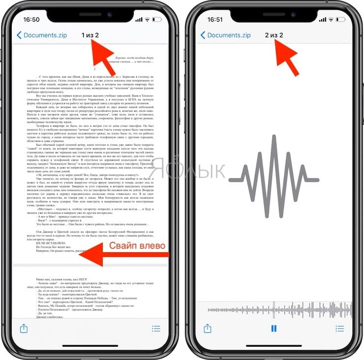 How to create and open zip-archives on iPhone and iPad
