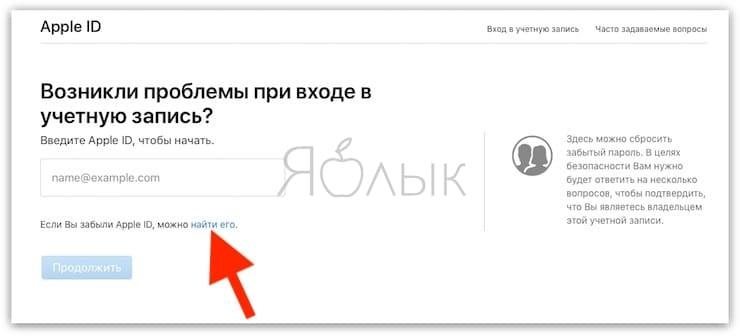 Apple ID құпия сөзін қалай қалпына келтіруге болады