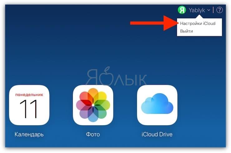Apple идентификаторын ұмытып қалдыңыз (қандай электрондық пошта байланған), қалай есте сақтау керек (қайда көру керек)?