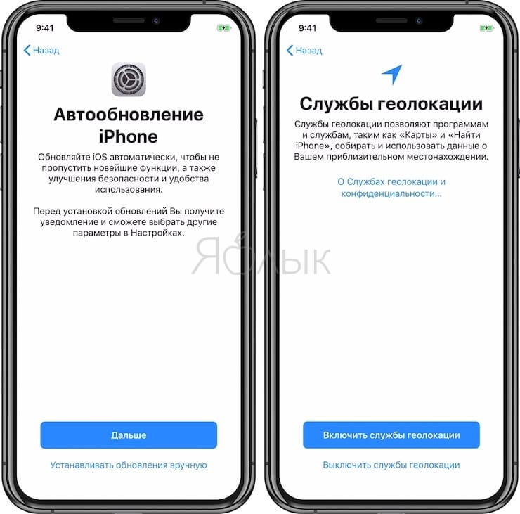 Pag-set up ng iPhone