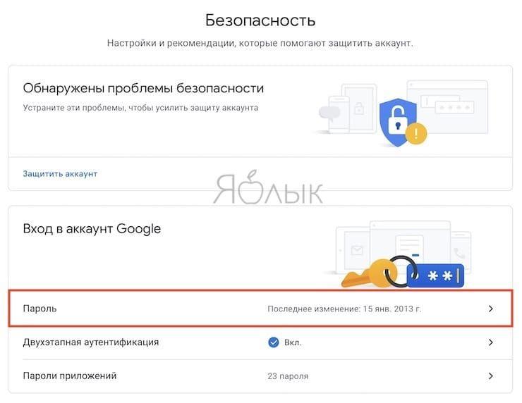 رمز عبور را فراموش کرده اید Google (یوتیوب، جیمیل، کروم): نحوه بازگرداندن