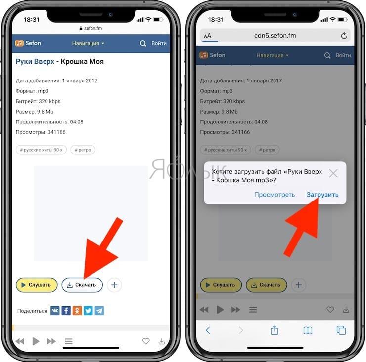 IOS 13 (және жаңа) бар iOS 13 (және жаңа) компьютерге қоңырау үнін қалай орнатуға болады