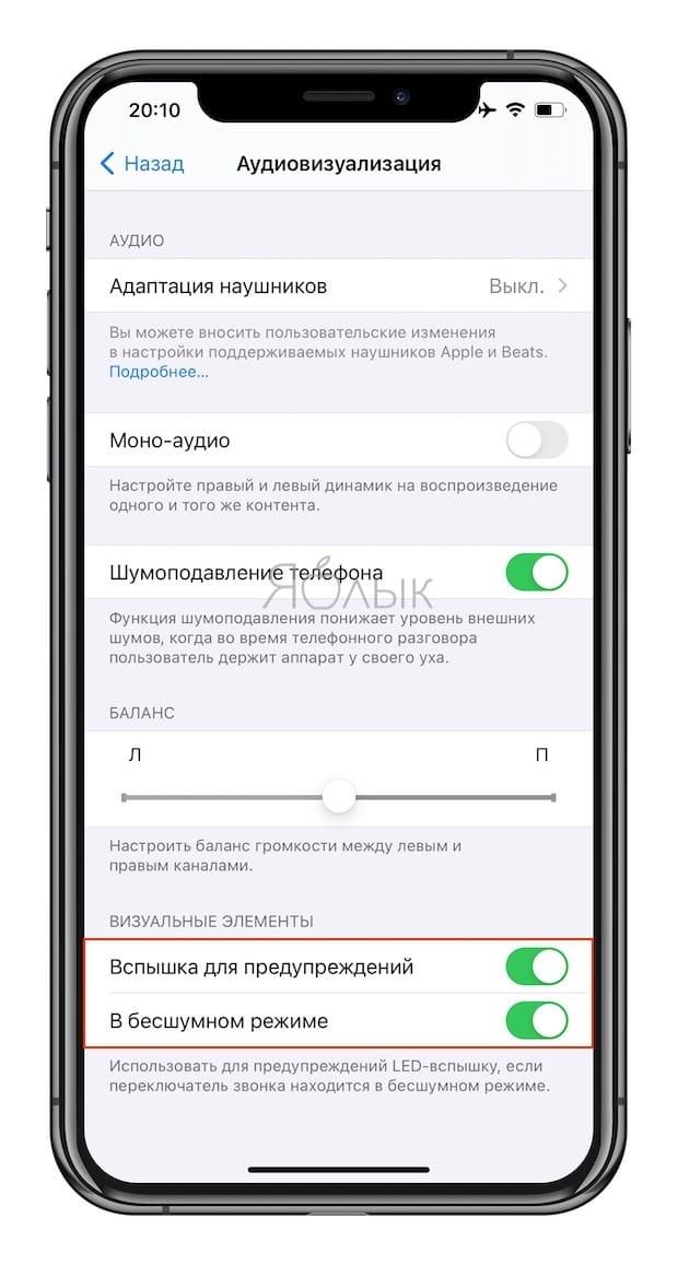Jak povolit blesku s příchozím hovory a oznámením na iPhone