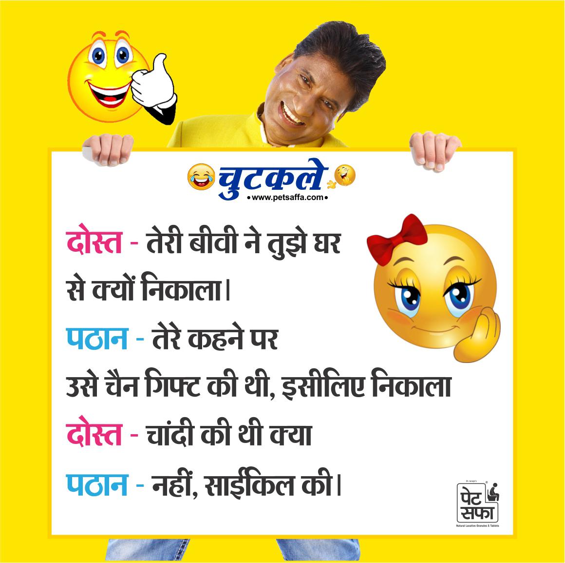 Very Funny Joke Hindi Sms