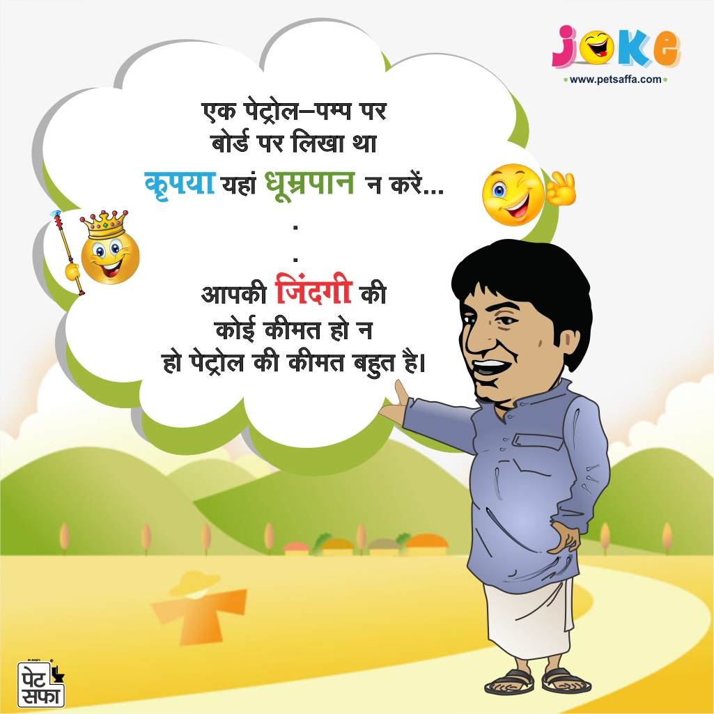Very Funny Joke Messages Hindi