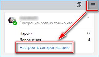 Синхрониация с ПК Яндекс браузера