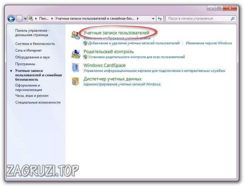 Изменение учетной записи пользователя Windows 7