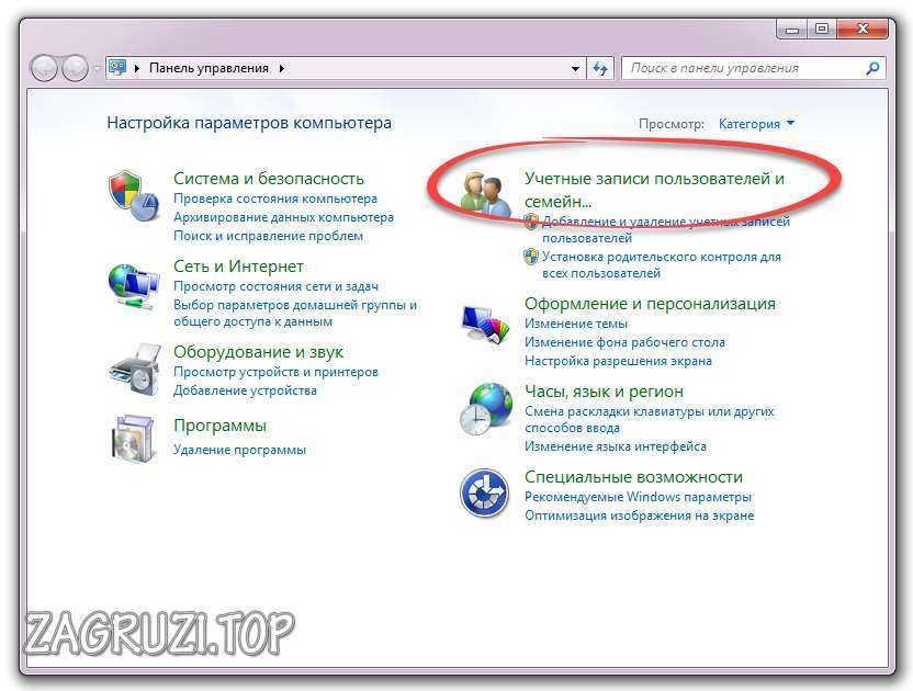 Учетные записи пользователей Windows 7