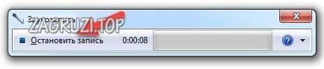 Windows 7-де дыбысты жазуды тоқтатыңыз