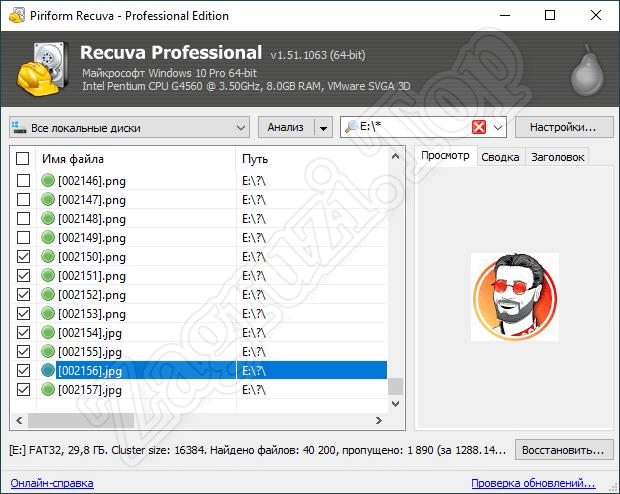 Рувада қалпына келтіруден бұрын файлды қарау режимі