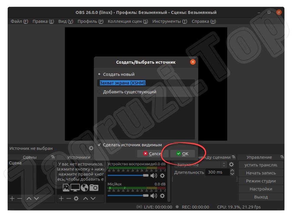 确认将屏幕捕获源添加到Linux上的OBS