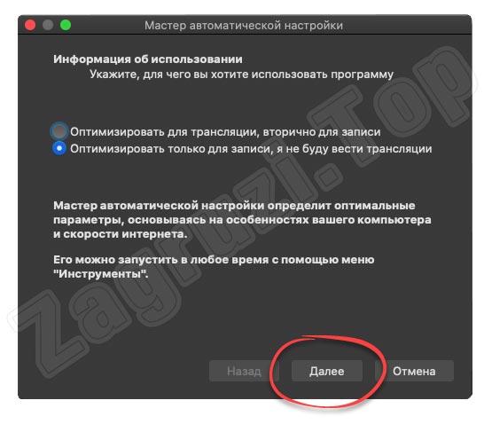 在Mac上选择OBS模式