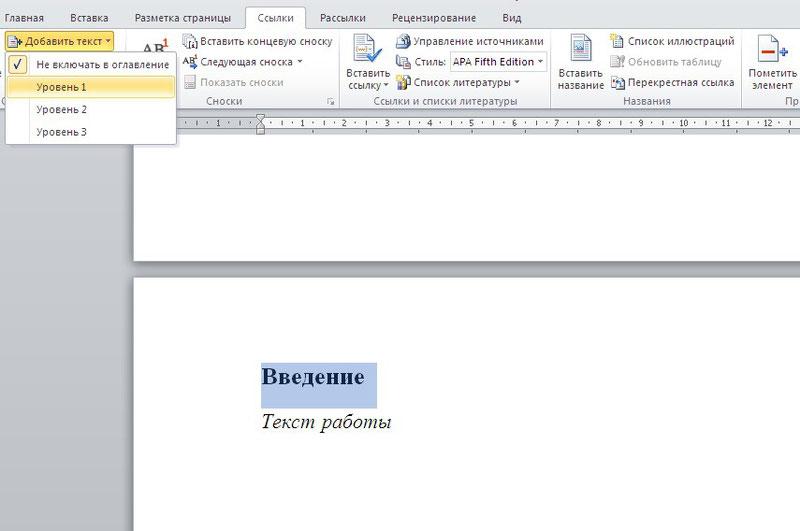 Word 2010 бағдарламасында автобранттарды қалай құруға болады