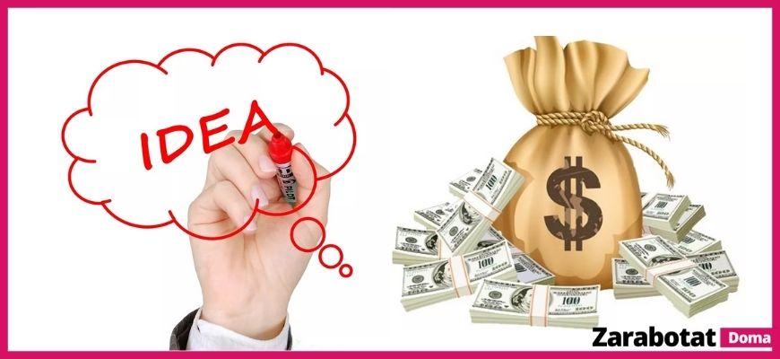 あなたはあなた自身のビジネスを開くことによって生産のお金を稼ぐことができますが、このオプションは短時間で百万ルーブルを稼ぐ方法を探しているものには適用されません。生産は難しい事業であり、それは大きな初期費用を含みます。しかし、ここで収益は素晴らしいです。