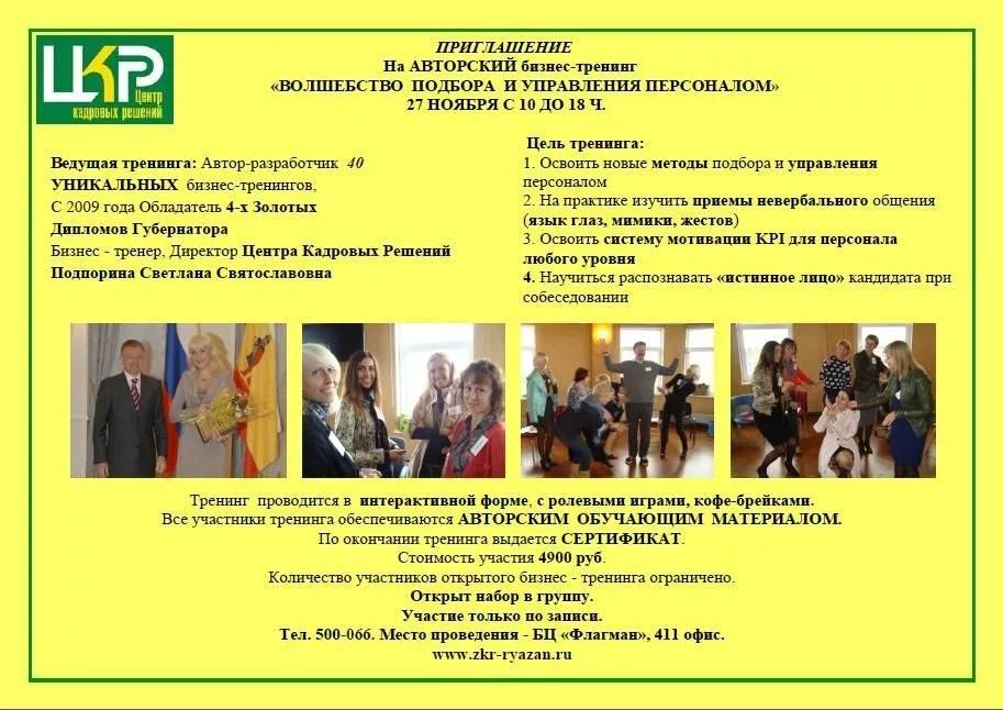 training seminar invitation - 913×646