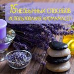 Необычные способы использования аромамасел